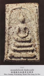 Phra Somdej Wat Rakhang