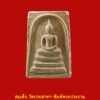 Somdej Wat Prasart2 – more